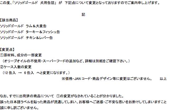 犬缶3種表記・原材料変更のお詫び